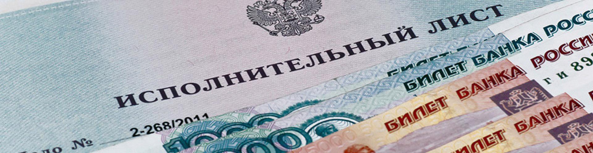 исполнительное производство в Ижевске и Удмуртской Республике