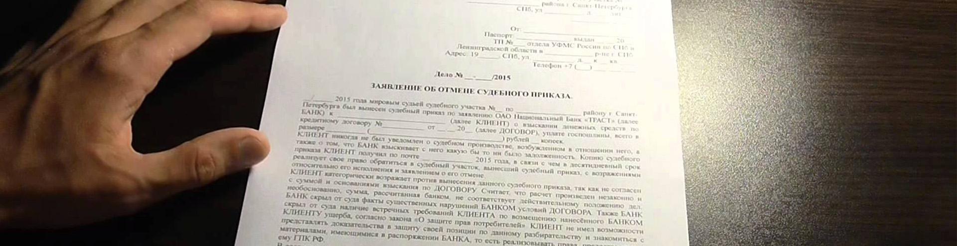 отмена судебного приказа в Ижевске и Удмуртской Республике