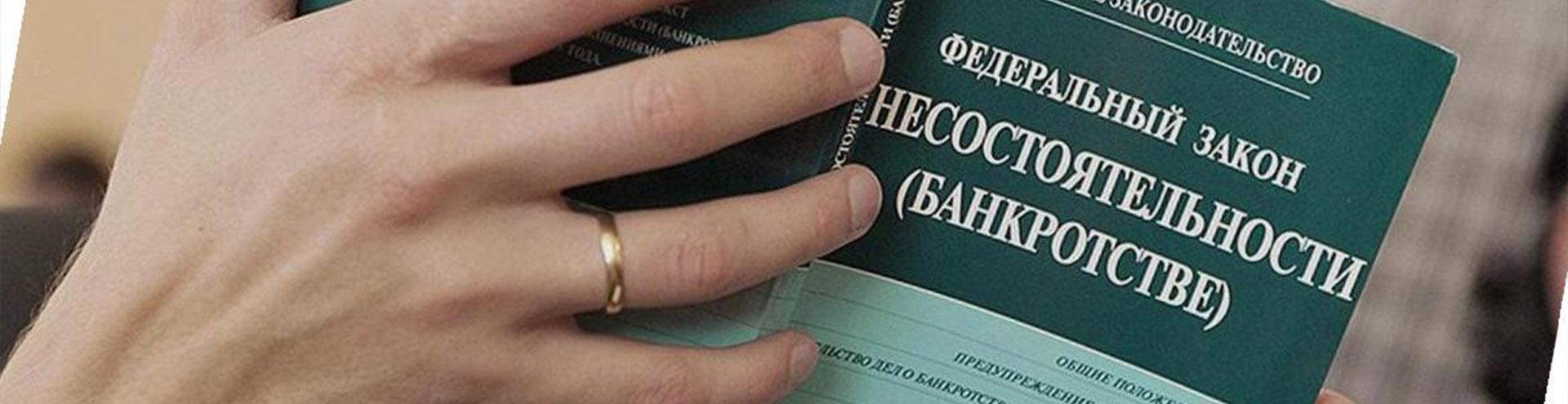 конкурсное производство в Ижевске и Удмуртской Республике